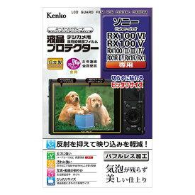 《新品アクセサリー》Kenko(ケンコー) 液晶プロテクター SONY Cyber-shot RX100VI/100V/RX1R2用【KK9N0D18P】