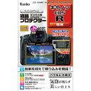 《新品アクセサリー》 Kenko (ケンコー) 液晶プロテクター Canon EOS R用【KK9N0D18P】