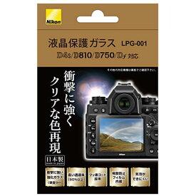 《新品アクセサリー》 Nikon (ニコン) 液晶保護ガラス LPG-001【KK9N0D18P】