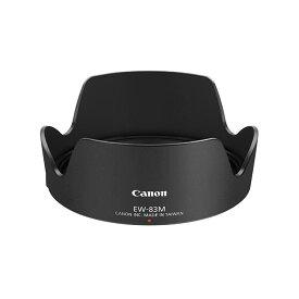 《新品アクセサリー》 Canon(キヤノン) レンズフード EW-83M【KK9N0D18P】