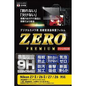 《新品アクセサリー》 ETSUMI (エツミ) 液晶保護フィルムZERO PREMIUM Nikon Z7II/ Z6II/ Z7/ Z6対応 VE-75【KK9N0D18P】