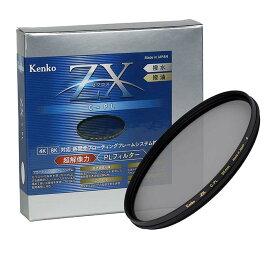 《新品アクセサリー》 Kenko (ケンコー) ZX (ゼクロス) C-PL 95mm【特価品/数量限定】【KK9N0D18P】