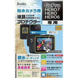 《新品アクセサリー》 Kenko (ケンコー) 液晶プロテクター 親水タイプ GoPro HERO7/HERO/HERO6用【KK9N0D18P】