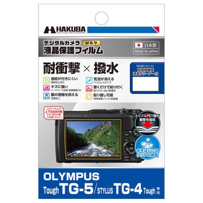 《新品アクセサリー》 HAKUBA (ハクバ) 液晶保護フィルム 耐衝撃タイプ OLYMPUS TG-5 / TG-4 専用【KK9N0D18P】