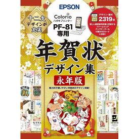 《新品アクセサリー》EPSON (エプソン) PF-81用年賀状デザイン集永年版 PFND20A【KK9N0D18P】