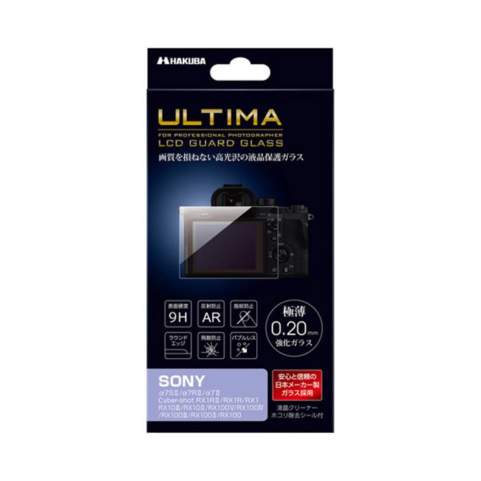 《新品アクセサリー》HAKUBA (ハクバ) ULTIMA 液晶保護ガラス SONY α7SII / α7RII / Cyber-shot RX1RII / RX1R / RX10III / RX100V / RX100IV 専用 DGGU-SA7SM2【KK9N0D18P】