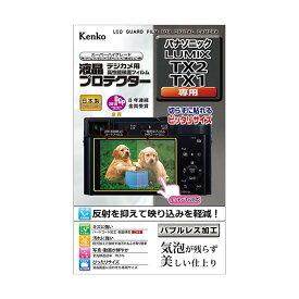 《新品アクセサリー》 Kenko (ケンコー) 液晶プロテクター Panasonic LUMIX TX2/TX1 用【KK9N0D18P】