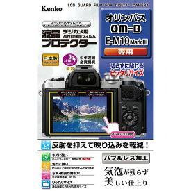 《新品アクセサリー》 Kenko (ケンコー) 液晶プロテクター OLYMPUS OM-D E-M10 Mark III用 【KK9N0D18P】