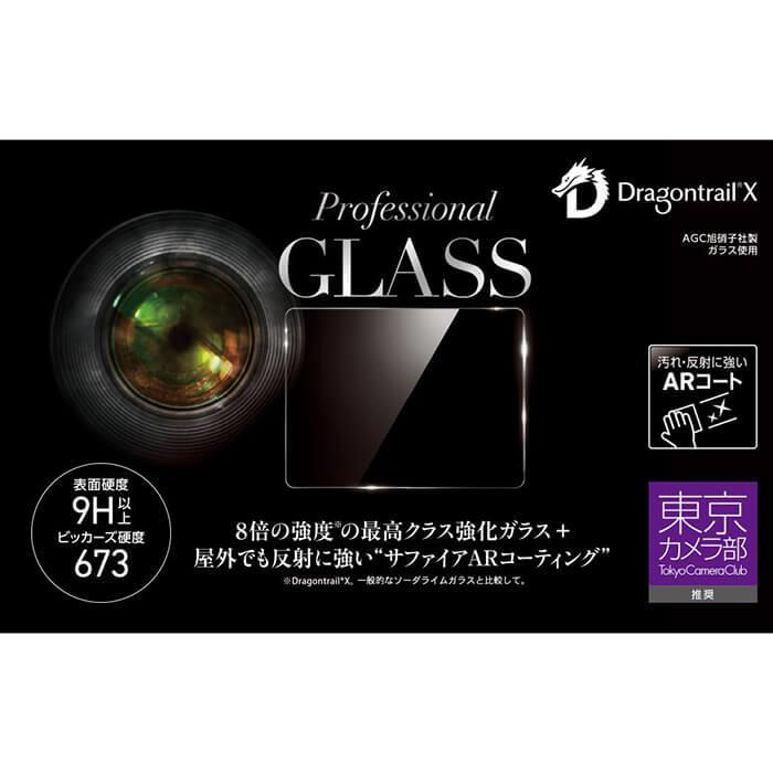 《新品アクセサリー》 Deff (ディーフ) Professional GLASS 東京カメラ部推奨モデル for Nikon 02 DPG-DPG-TC1NI02 【対応機種:Nikon D5600/D5500/D5300】【特価品/在庫限り】【KK9N0D18P】
