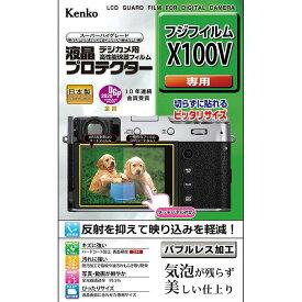 《新品アクセサリー》 Kenko (ケンコー) 液晶プロテクター FUJIFILM X100V用【KK9N0D18P】