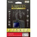 《新品アクセサリー》 Kenko (ケンコー) 液晶保護ガラス KARITES Canon EOS 5D Mark IV / Mark III用【KK9N0D18P】
