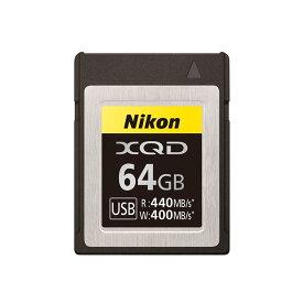 《新品アクセサリー》 Nikon (ニコン) XQDメモリーカード 64GB MC-XQ64G 【KK9N0D18P】