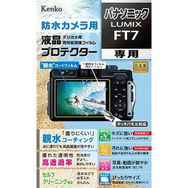 《新品アクセサリー》 Kenko (ケンコー) 液晶プロテクター 親水タイプ Panasonic LUMIX FT7用【KK9N0D18P】