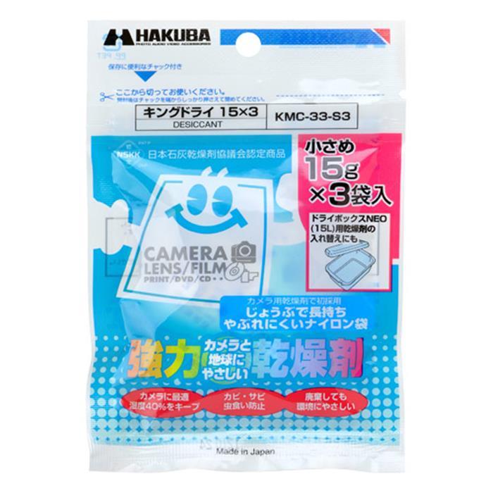 《新品アクセサリー》 HAKUBA (ハクバ) キングドライ15g x3個【KK9N0D18P】