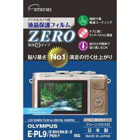《新品アクセサリー》ETSUMI (エツミ) 液晶保護フィルム ZERO OLYMPUS E-PL10/E-PL9/E-M10MkIII・II/PEN-F専用【KK9N0D18P】
