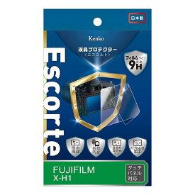 《新品アクセサリー》 Kenko (ケンコー) 液晶プロテクター Escorte FUJIFILM X-H1用【KK9N0D18P】