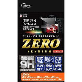 《新品アクセサリー》ETSUMI (エツミ) 液晶保護フィルムZERO PREMIUM SONY α7C/α7RIV/α7III/α7RIII/α7SIII/α9II/α9対応【KK9N0D18P】