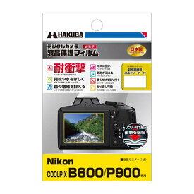 《新品アクセサリー》 HAKUBA (ハクバ) Nikon COOLPIX B600 / P900 専用 液晶保護フィルム耐衝撃タイプ【KK9N0D18P】