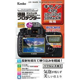 《新品アクセサリー》 Kenko (ケンコー) 液晶プロテクター Canon EOS 5D IV / III / 5Ds / 5DsR用【KK9N0D18P】