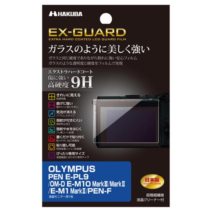 《新品アクセサリー》 HAKUBA (ハクバ) 液晶保護フィルム EX-GUARD OLYMPUS PEN E-PL9 用【KK9N0D18P】