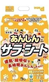 あんしんサラ・シートスーパーワイド22枚 ..