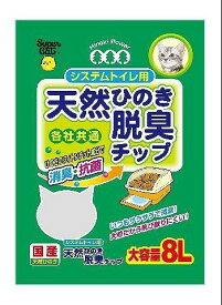 システムトイレ用 天然ひのき脱臭チップ8L ..