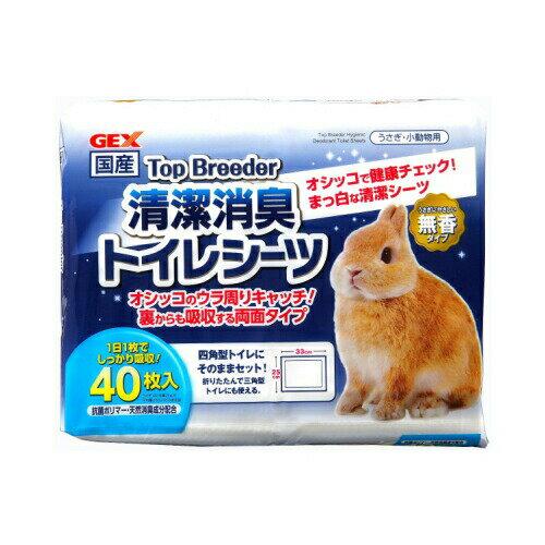 【即日発送】TopBreeder 清潔消臭トイレシーツ 40枚入り(トップブリーダー)