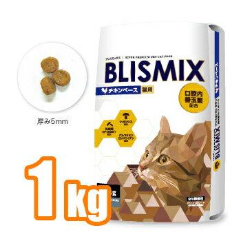 【着後レビューで200円クーポンGET】ブリスミックス (blismix) 猫用 チキン キャットフード 1kg