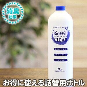 【即日発送!】グッドウィル 除菌・消臭剤 バイオウィルクリア 詰め替え用 1L(1000ml)