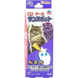 アース 薬用サンスポットラベンダー 猫用 0.8g×1本