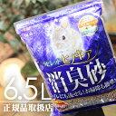 【即日発送】【送料無料】ラビレット ヒノキア消臭砂 6.5L X6個セット
