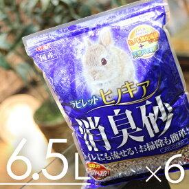 【送料無料】GEXラビレット ヒノキア消臭砂 6.5L×6袋