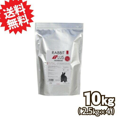 【超お得なケース売り】サンコー ラビットプラス ダイエットメンテナンス10kg(2.5kgx4個)