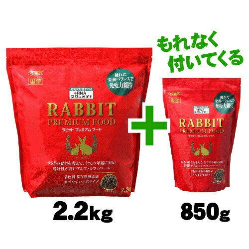 【毎週入荷の新鮮在庫】ラビットプレミアムフード2.2kg+850g(合計3.05kg)