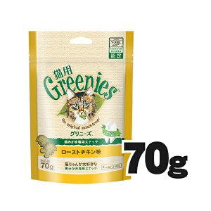 猫用 グリニーズ ローストチキン味 70g