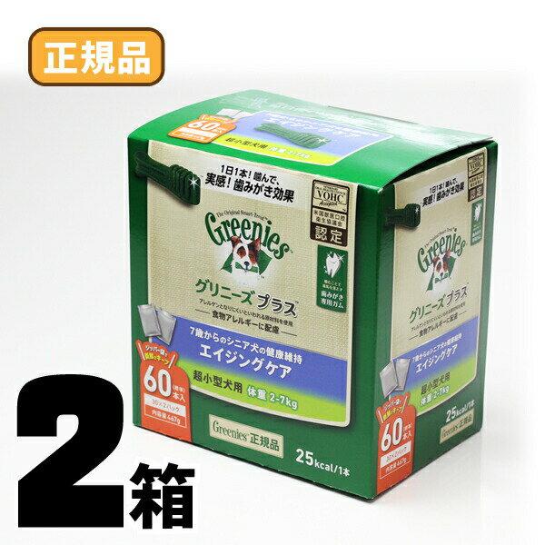 【毎週入荷の新鮮在庫】グリニーズプラスエイジングケア超小型犬用ティーニーサイズ60本入x2箱