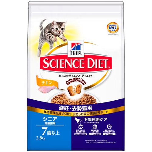 サイエンス・ダイエット 避妊・去勢猫用 シニア チキン 高齢猫用 7歳以上 2.8kg