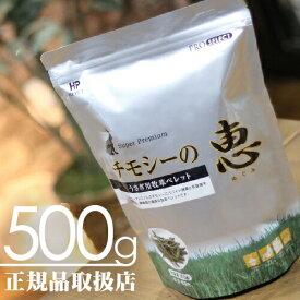 【着後レビューで200円クーポンGET】チモシーの恵 500g (PROSELECT)