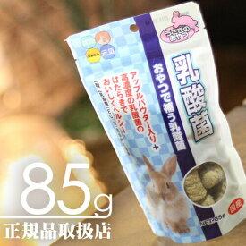 ハイペット 乳酸菌 85g (おやつで補う乳酸菌)