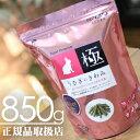 【送料無料】うさぎのきわみ 850g