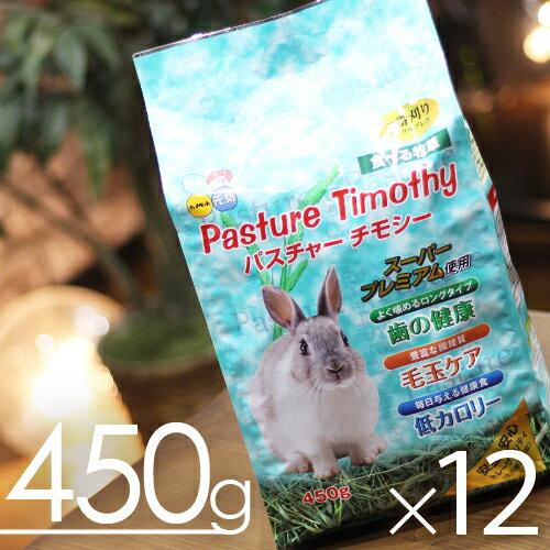 【即日発送!】パスチャーチモシー牧草 450gx12袋◆(1ケース)