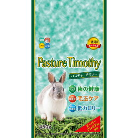 パスチャーチモシー牧草 450gx12袋◆(1ケース)