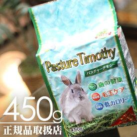 パスチャーチモシー 450g(牧草)