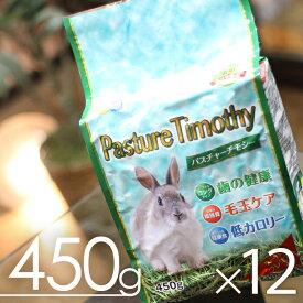 【毎週入荷の新鮮在庫】パスチャーチモシー牧草 450gx12袋◆(1ケース)