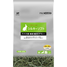 【即日発送!】プロセレクト(PROSELECT)シルキーソフト480g  (北米産3番刈りチモシー)