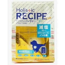ホリスティックレセピー 減塩 生チキン&サーモン 2.4kg