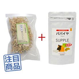 《健康セット》 マペット健康野菜 無添加青パパイヤ30g+サンコー パパイヤサプリ100g