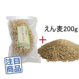 《健康セット》●マペット健康野菜 無添加青パパイヤ30g+牧草市場 えん麦200g(殻なしエン麦)