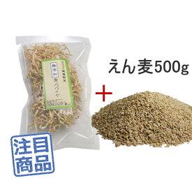 《健康セット》●マペット健康野菜 無添加青パパイヤ30g+牧草市場 えん麦500g(殻なしエン麦)