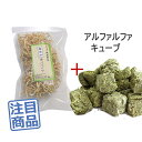 《健康セット》●マペット健康野菜 無添加青パパイヤ30g+牧草市場アルファルファキューブ牧草 300g